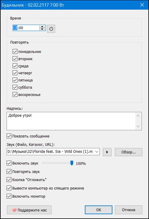 Скачать будильник на компьютер на русском