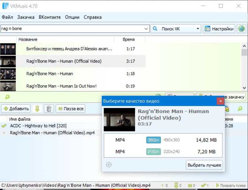 Vk music manager скачать бесплатно на компьютер